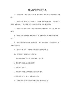 箱式变电站管理制度.doc