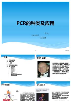 PCR的种类及应用.ppt