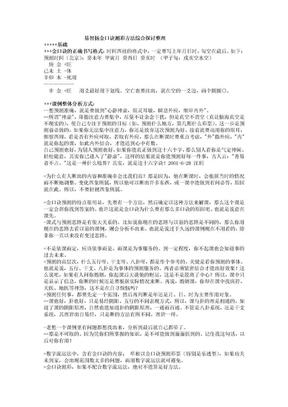 金口诀测彩方法部分答疑记录.doc