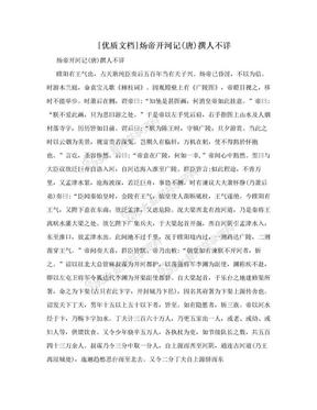 [优质文档]炀帝开河记(唐)撰人不详.doc