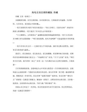 海龟交易法则珍藏版 珍藏.doc