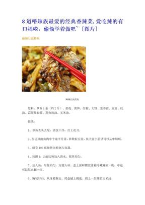 8道嗜辣族最爱的经典香辣菜.doc