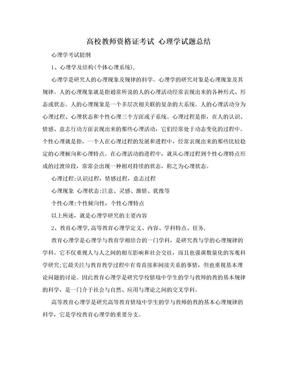 高校教师资格证考试 心理学试题总结.doc