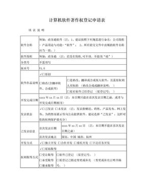 《计算机软件著作权登记申请表》填表说明.doc