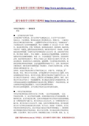 中国文学批评史笔记--郭绍虞.doc