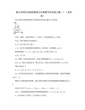 浙江省绍兴县杨汛桥镇九年级数学同步练习题()(无答案).doc