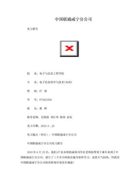 中国联通见习报告.doc