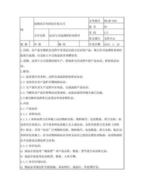 产品标识与可追溯性控制程序.doc