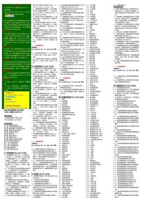 自考00449教育管理原理2007年版笔记 自考教育管理原理小抄 自考教育管理原理串讲.doc