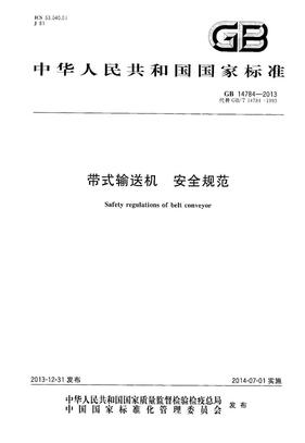 GB 14784-2013 帶式輸送機 安全規范.pdf