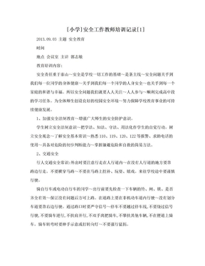 [小学]安全工作教师培训记录[1].doc