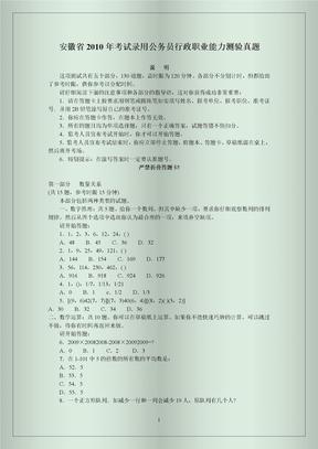 安徽省2010年考试录用公务员行政职业能力测验真题.doc