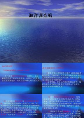 海洋调查.ppt