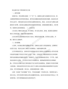 幼儿园计划-中班家园共育方案.doc