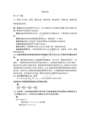 数据结构习题集答案(C语言版严蔚详细版敏)(1).doc