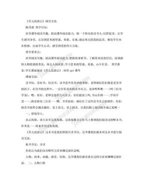 苦儿流浪记阅读教案.doc