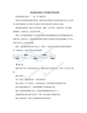 招商谈判技巧(招商经理必修).doc