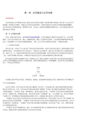 文学理论导引.doc