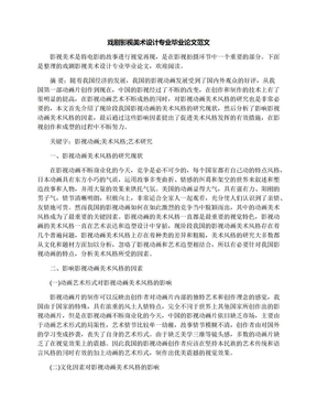戏剧影视美术设计专业毕业论文范文.docx