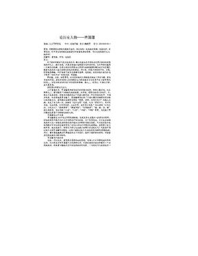 中国近代史人物论文_曾国藩.doc