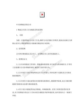 物流公司员工行为规范及奖惩条例.doc