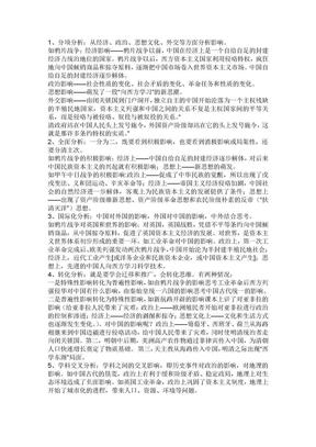 历史答题技巧.doc