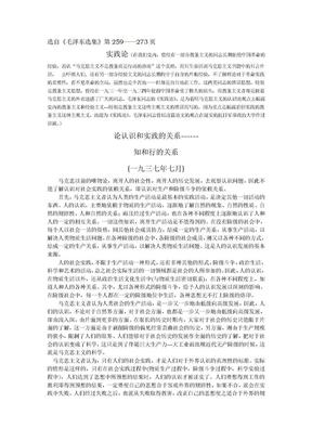 毛泽东:实践论.doc