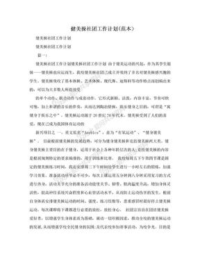 健美操社团工作计划(范本).doc