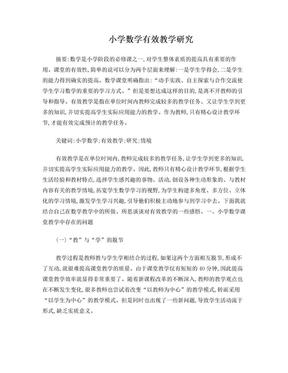 小学数学有效教学研究_3.doc