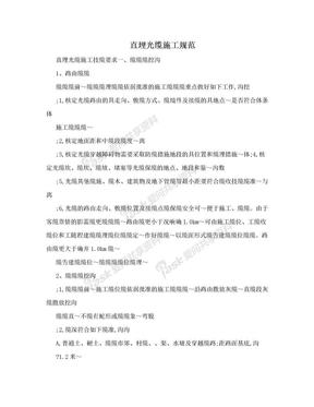 直埋光缆施工规范.doc