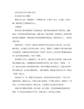 历史文化名人作文素材 .doc