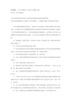 传统文化复习资料5.docx