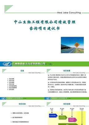 ××有限公司绩效管理咨询项目建议书.ppt