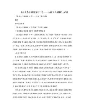 《企业会计准则第37号——金融工具列报》解析.doc