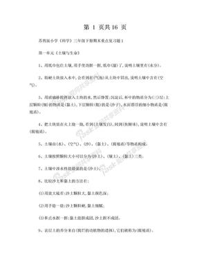 苏教版三年级科学下册单元测试题.doc