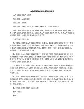 人力资源部部长岗位职责说明书.docx