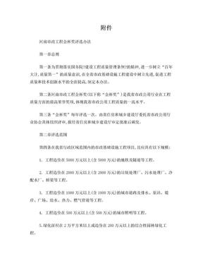 河南市政工程金杯奖评选办法(新).doc