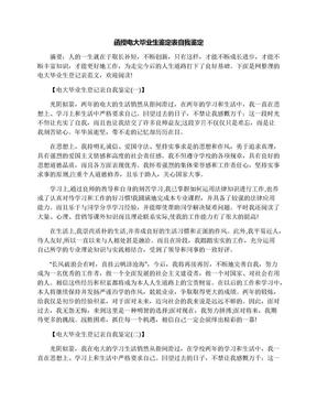 函授电大毕业生鉴定表自我鉴定.docx