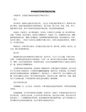 中华传统节日中秋节的文化习俗.docx