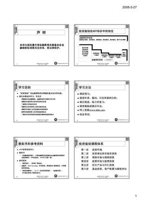 4-01投资规划.pdf