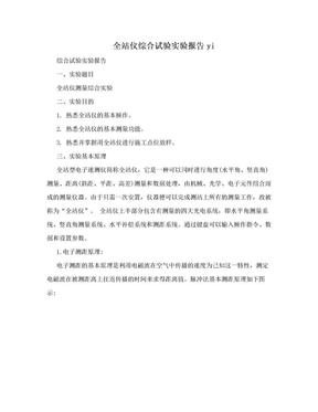 全站仪综合试验实验报告yi.doc