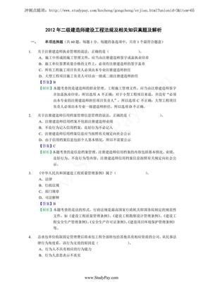 二建法规真题及详细解析.pdf