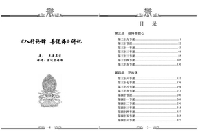 入行论第三册.pdf