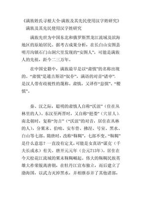 满族姓氏寻根大全pdf