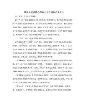 最新七五普法心得体会工作规划范文大全.doc