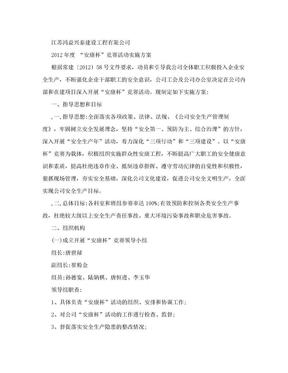 2012年安康杯竞赛活动方案.doc