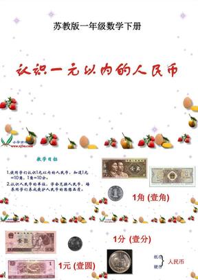 (苏教版)一年级数学下册课件_认识1元以内的人民币_9.ppt