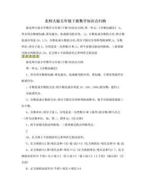 北师大版五年级下册数学知识点归纳.doc