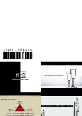 2007年北京世爵源墅商业地产项目独栋包装策略案32页.ppt