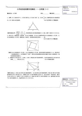 奥数  六年级  千份讲义    357   第2讲 几何一-直线形面积.doc
